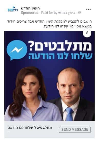 432177c0 ea03 4168 8fac 313c26b0efd3 - צ'ט בוט בפייסבוק לפוליטיקאים: כיצד לנצח את הבחירות ולאסוף מידע על קהל הבוחרים?