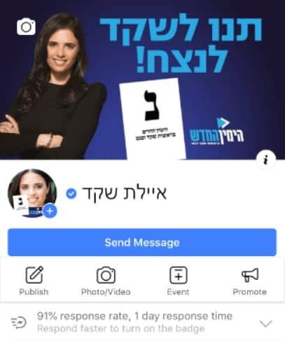 """af - קמפיין בוטים עבור מפלגת """"הימין החדש"""" - בחירות 2019"""