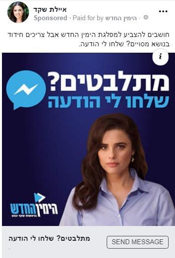 שליחת הודעה לאיילת בקמפיין ממומן
