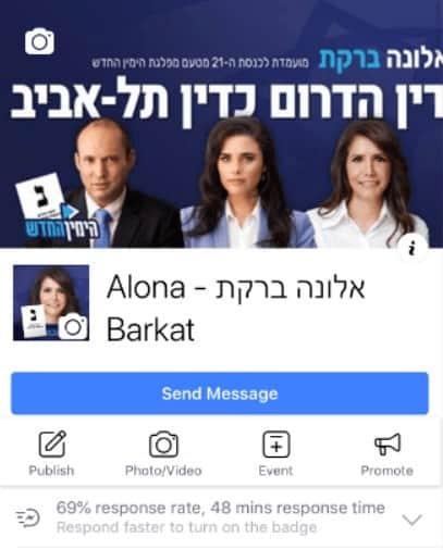 "after 1 - קמפיין בוטים עבור מפלגת ""הימין החדש"" - בחירות 2019"
