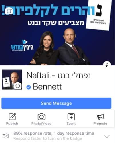 "after 2 - קמפיין בוטים עבור מפלגת ""הימין החדש"" - בחירות 2019"