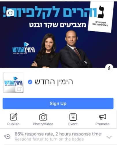 "after - קמפיין בוטים עבור מפלגת ""הימין החדש"" - בחירות 2019"