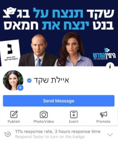 "bef - קמפיין בוטים עבור מפלגת ""הימין החדש"" - בחירות 2019"
