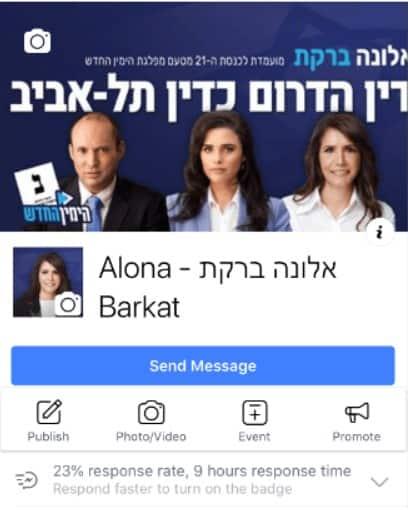 "before 1 - קמפיין בוטים עבור מפלגת ""הימין החדש"" - בחירות 2019"