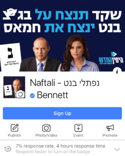 "before 2 - קמפיין בוטים עבור מפלגת ""הימין החדש"" - בחירות 2019"