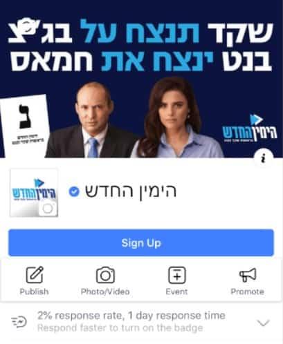 "before - קמפיין בוטים עבור מפלגת ""הימין החדש"" - בחירות 2019"